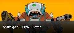 online флеш игры - Батла