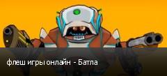 флеш игры онлайн - Батла