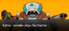 Батла - онлайн игры бесплатно