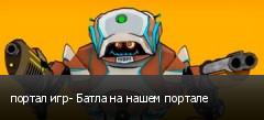 портал игр- Батла на нашем портале