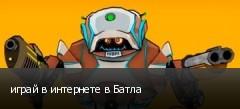 играй в интернете в Батла