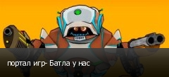 портал игр- Батла у нас