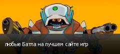 любые Батла на лучшем сайте игр
