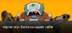 портал игр- Батла на нашем сайте
