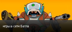 игры в сети Батла