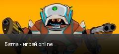 Батла - играй online