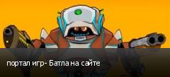 портал игр- Батла на сайте