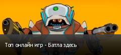 Топ онлайн игр - Батла здесь