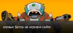 клевые Батла на игровом сайте