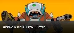любые онлайн игры - Батла