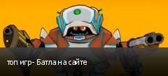 топ игр- Батла на сайте
