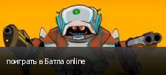 поиграть в Батла online