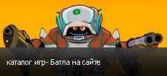 каталог игр- Батла на сайте