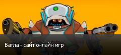 Батла - сайт онлайн игр