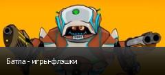 Батла - игры-флэшки