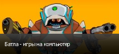 Батла - игры на компьютер