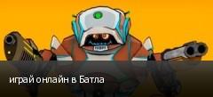 играй онлайн в Батла
