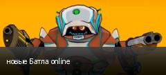 новые Батла online