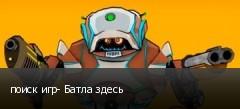 поиск игр- Батла здесь