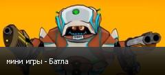 мини игры - Батла
