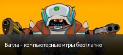 Батла - компьютерные игры бесплатно