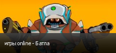 игры online - Батла