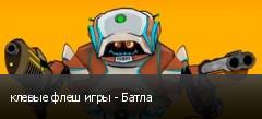 клевые флеш игры - Батла