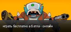 играть бесплатно в Батла - онлайн