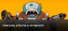 поиграть в Батла в интернете