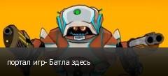 портал игр- Батла здесь