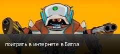 поиграть в интернете в Батла