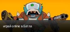 играй online в Батла