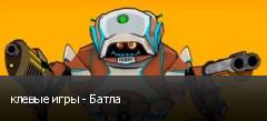клевые игры - Батла