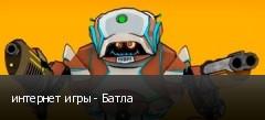 интернет игры - Батла