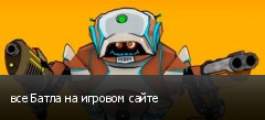 все Батла на игровом сайте