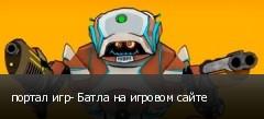 портал игр- Батла на игровом сайте