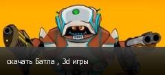 скачать Батла , 3d игры