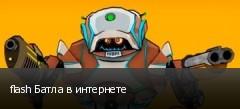 flash Батла в интернете
