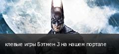 клевые игры Бэтмен 3 на нашем портале