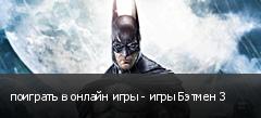 поиграть в онлайн игры - игры Бэтмен 3