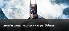 онлайн флеш игрушки - игры Batman