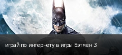 играй по интернету в игры Бэтмен 3