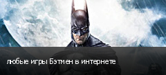 любые игры Бэтмен в интернете