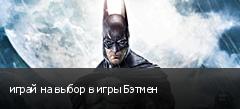 играй на выбор в игры Бэтмен