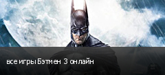 все игры Бэтмен 3 онлайн