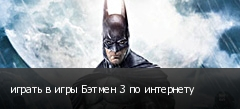 ������ � ���� ������ 3 �� ���������