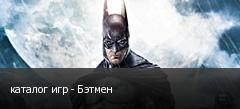 каталог игр - Бэтмен