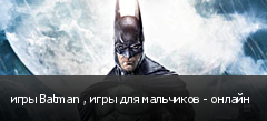 ���� Batman , ���� ��� ��������� - ������