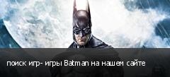 поиск игр- игры Batman на нашем сайте