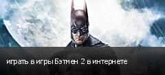 играть в игры Бэтмен 2 в интернете
